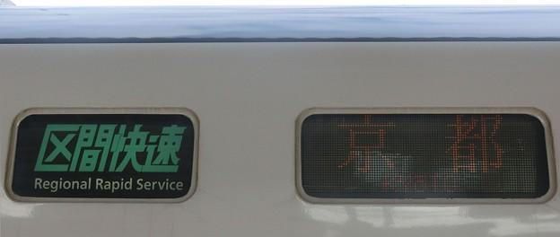JR西日本281系:区間快速 京都