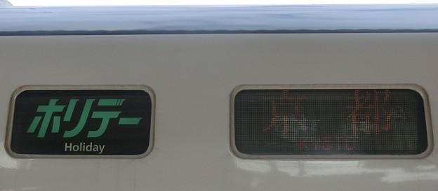 JR西日本281系:ホリデー 京都