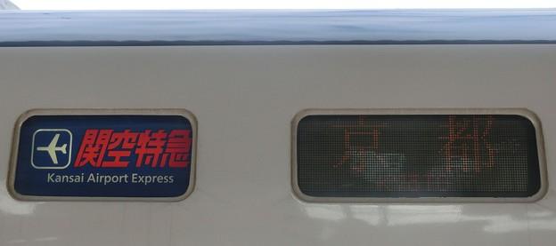 JR西日本281系:関空特急 京都