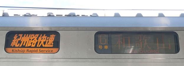 JR西日本223系:紀州路快速 和歌山 6号車