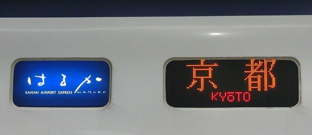 JR西日本281系:はるか 京都