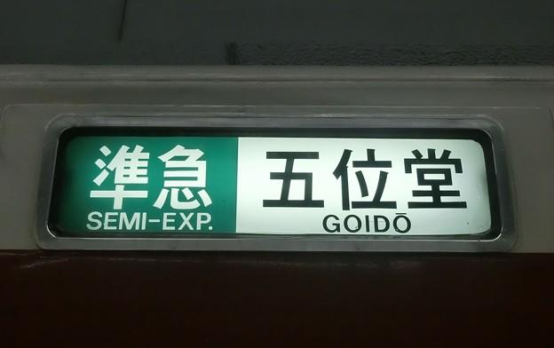 近鉄2800系:準急 五位堂