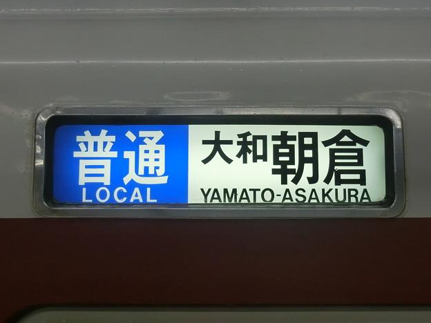 近鉄1400系:普通 大和朝倉