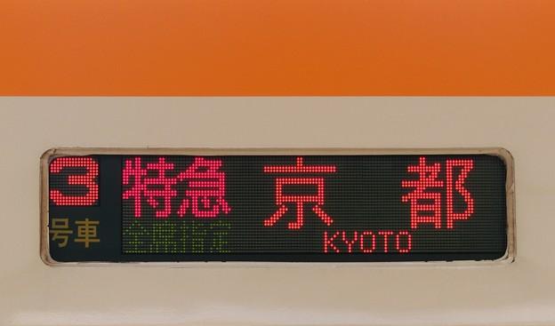 近鉄22600系(新塗装):特急 全席指定  京都 3号車