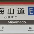 写真: 海山道駅