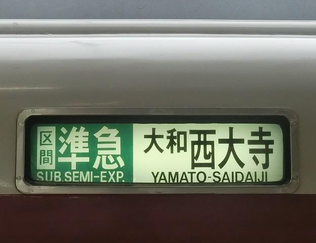 近鉄8810系:区間準急 大和西大寺