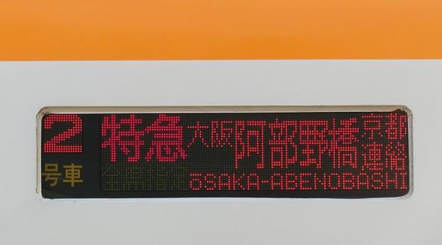 近鉄16400系(新塗装):特急 全席指定  大阪阿部野橋 京都連絡 2号車