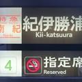 JR東海キハ85系:特急南紀 紀伊勝浦 指定席 4号車