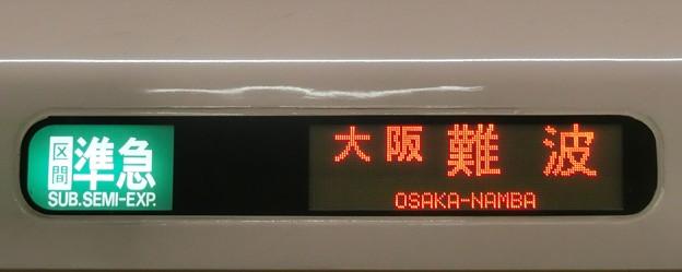 近鉄5820系:区間準急 大阪難波
