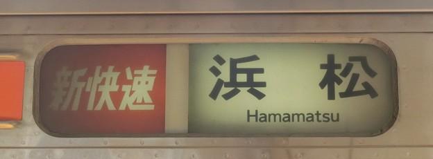 JR東海311系:新快速 浜松