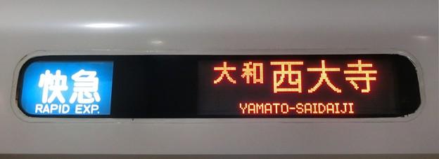近鉄9820系:快急 大和西大寺