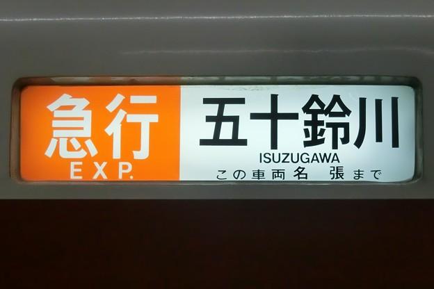 近鉄1220系:急行 五十鈴川 この車両名張まで