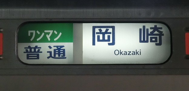 JR東海313系:ワンマン 普通 岡崎