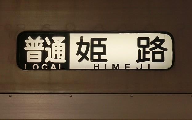山陽5000系:普通 姫路