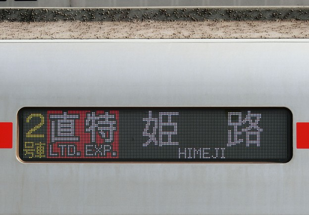 山陽6000系:直特 姫路 2号車