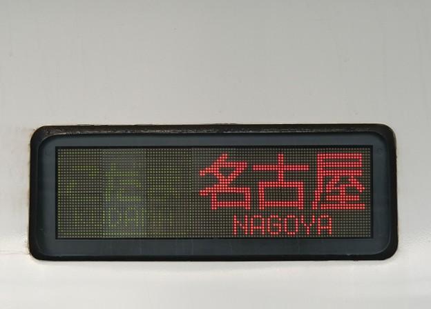 JR西日本700系:こだま 名古屋
