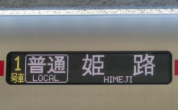 山陽6000系:普通 姫路 1号車