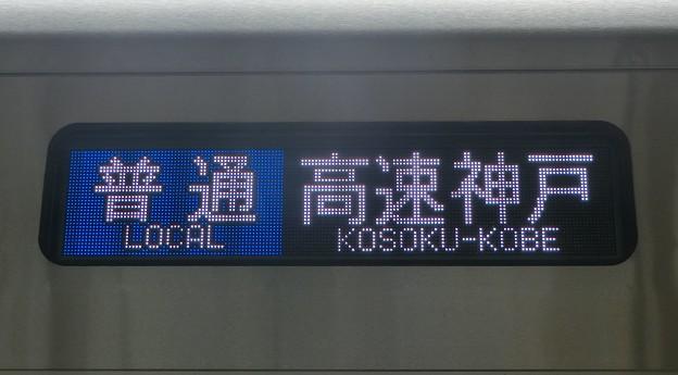 阪神5700系:普通 高速神戸