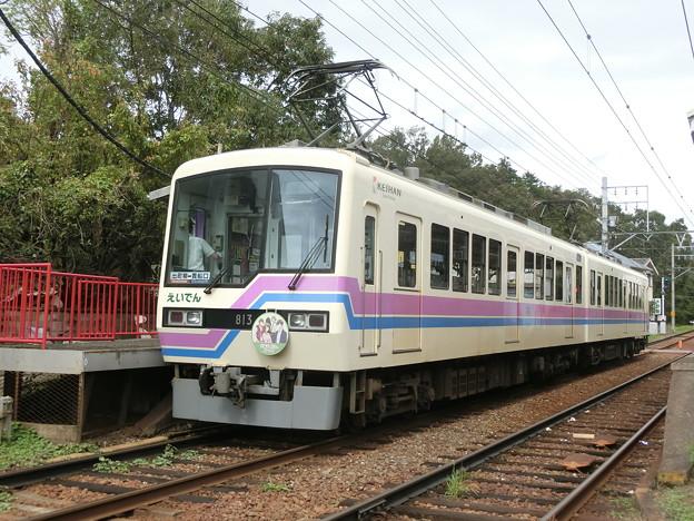 叡電:800系-10