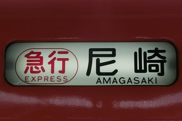 阪神9300系:急行 尼崎