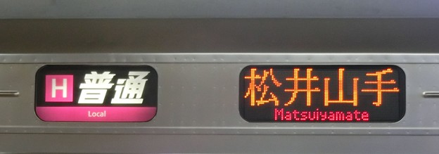 JR西日本207系:H 普通 松井山手