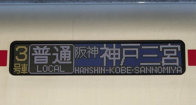 山陽6000系:普通 阪神 神戸三宮 3号車