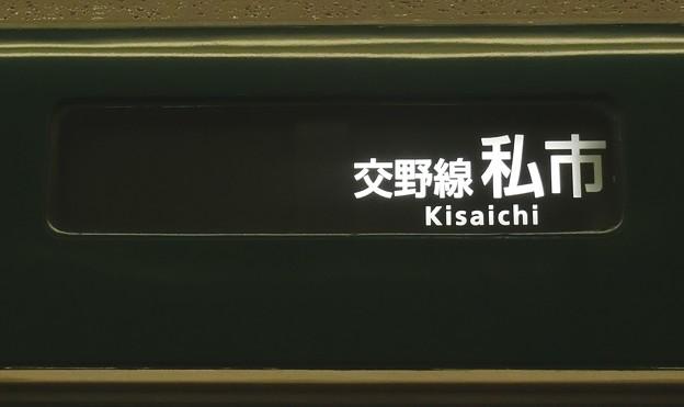 京阪7000系:交野線 私市