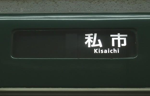 京阪7000系:準急 私市