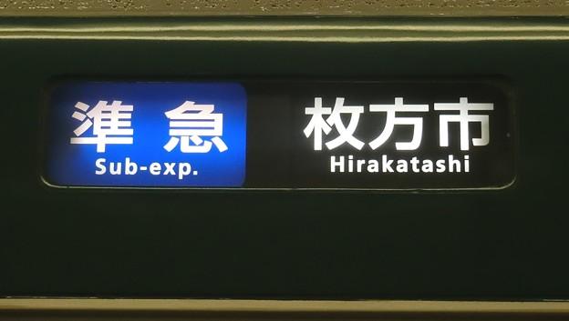 京阪7000系:準急 枚方市