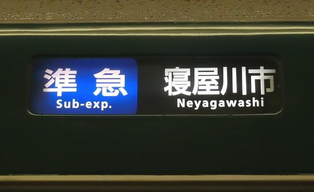 京阪7000系:準急 寝屋川市
