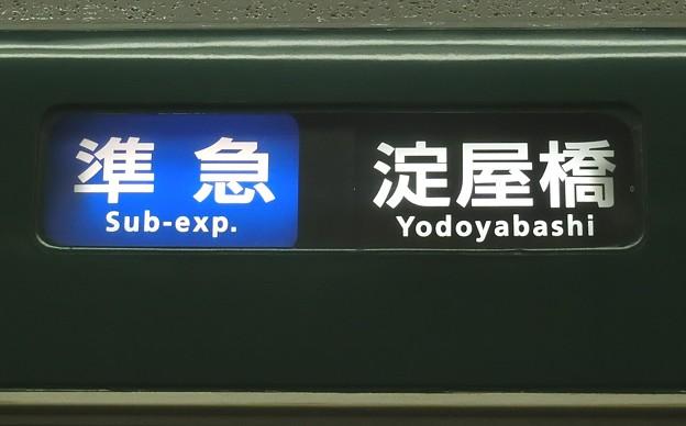 京阪7000系:準急 淀屋橋