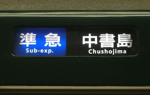 京阪7000系:準急 中書島