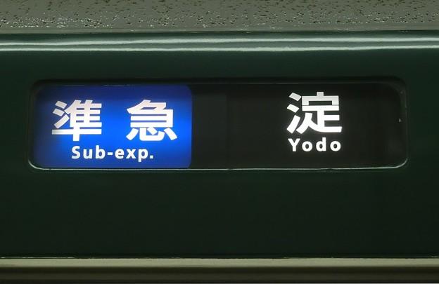 京阪7000系:準急 淀