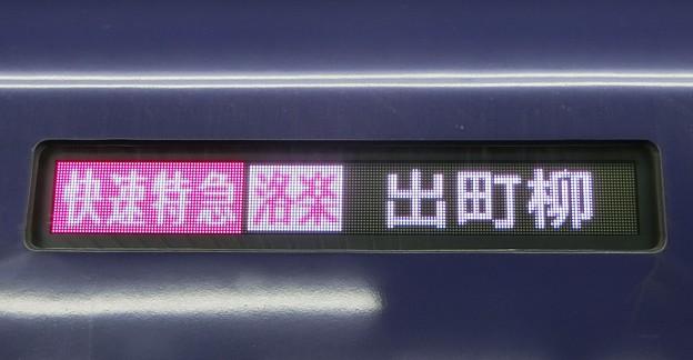 京阪3000系:快速特急 洛楽 出町柳