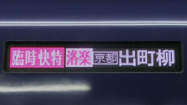 京阪3000系:臨時快特 洛楽 京都 出町柳