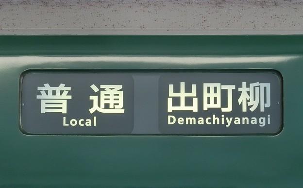 京阪7200系:普通 出町柳