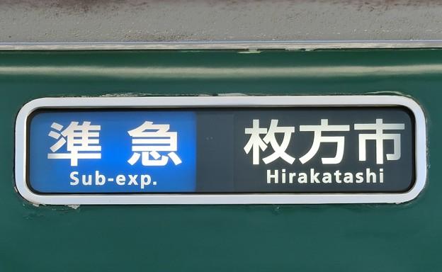 京阪6000系:準急 枚方市