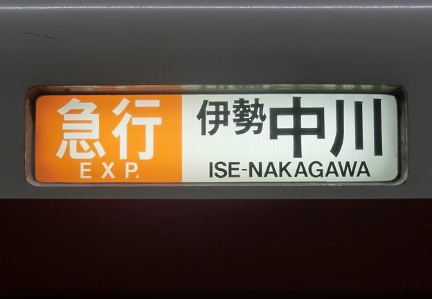 近鉄1437系:急行 伊勢中川