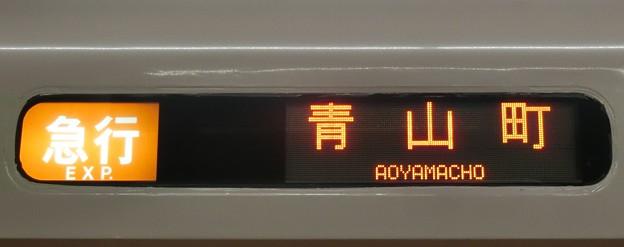 近鉄5820系:急行 青山町