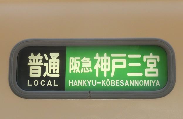 山陽3000系:普通 阪急 神戸三宮