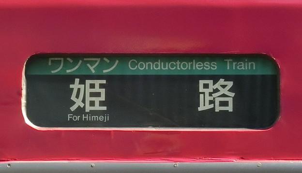 JR西日本103系:ワンマン 姫路