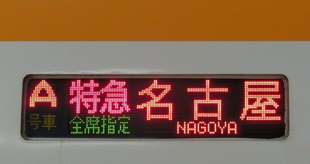 近鉄22600系(新塗装):特急 全席指定 名古屋 A号車