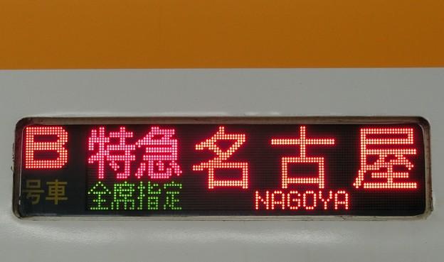近鉄22600系(新塗装):特急 全席指定 名古屋 B号車