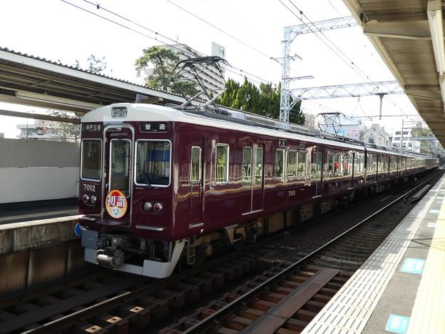 阪急:7000系(7012F)-01