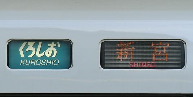 JR西日本289系:くろしお 新宮