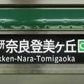 大阪メトロ24系(更新車):学研奈良登美ヶ丘(C30)