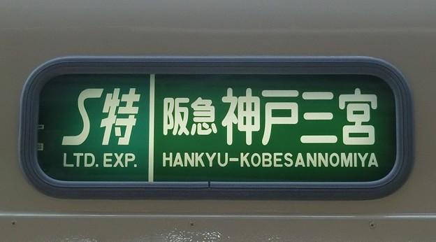 山陽3000系:S特  阪急 神戸三宮