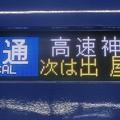 阪神5500系(更新車):普通 高速神戸  次は出屋敷
