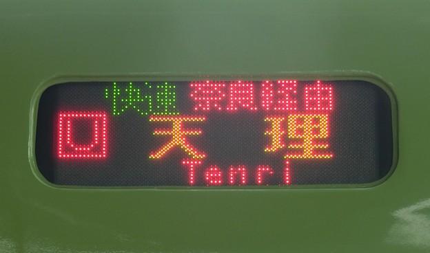 JR西日本201系:U 快速 奈良経由 天理(LED)