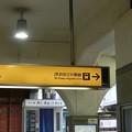 Photos: 京阪の野江駅の案内にも。